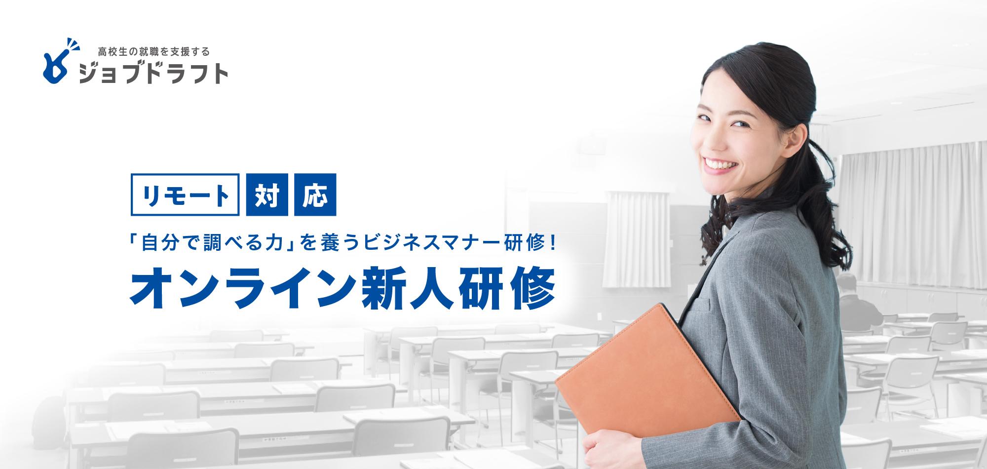 リモートに対応、高卒新人に特化したオンライン新人研修(ビジネス ...