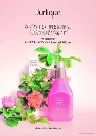 2020年5月23日(土)数量限定発売 ローズミスト バランシング Limited Ediion 200mL(税込8,580円)