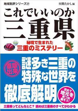 三重 県 コロナ ウイルス 速報