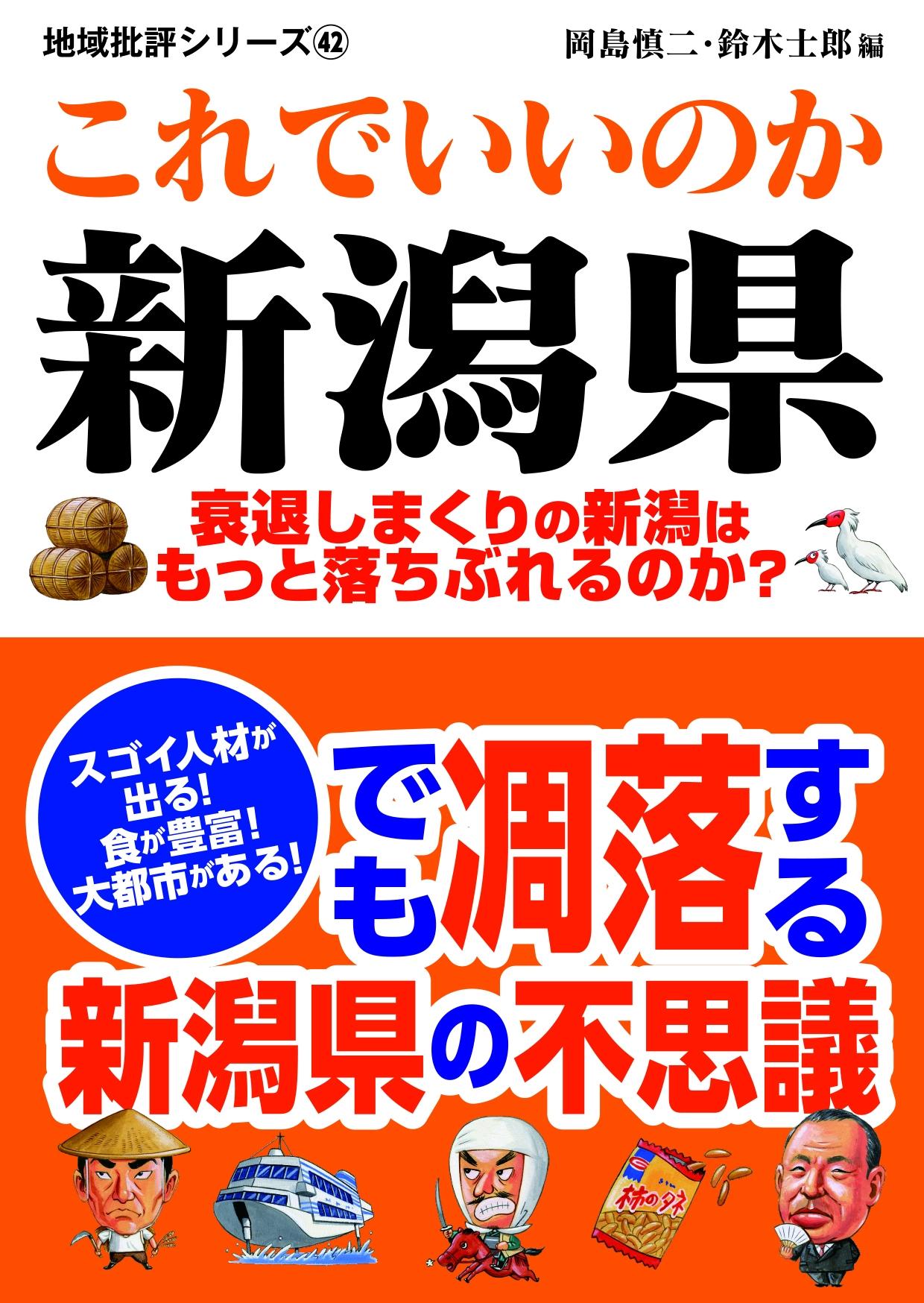 速報 コロナ 新潟 県 感染 者