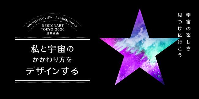 2020年10月25日(日)、28日(水)の2日間で計3回開催 東京シティビュー×アカデミーヒルズ DESIGNART TOKYO 2020連動企画「私と宇宙のかかわり方をデザインする」開催!