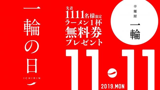 11月11日は、年に一度の「一輪の日」