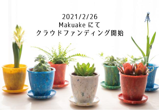 2月26クラファン開始のミニ植木鉢