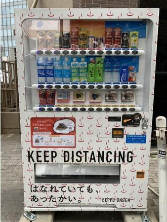 湯の花販売自販機