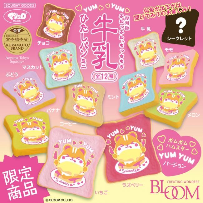(2)『復刻版牛乳ひたしパンミニ ヤムヤム』