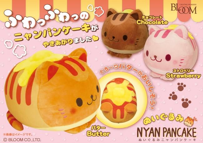 (5)ぬいぐるみニャンパンケーキ