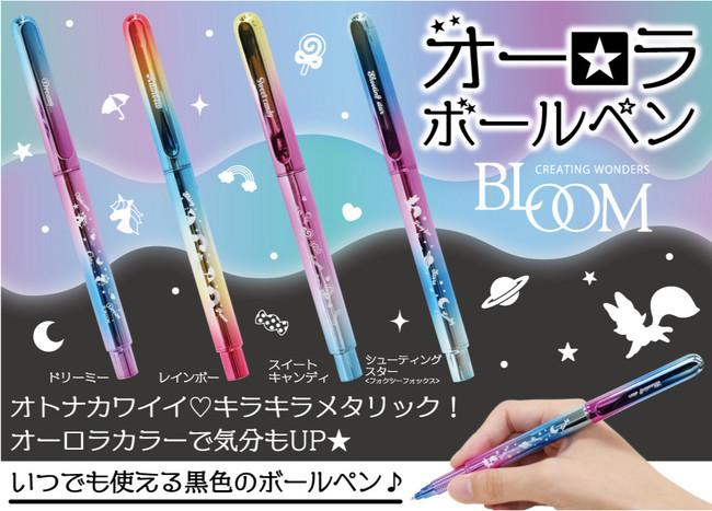 オーロラカラー×メタリックの可愛いボールペンが新登場です!