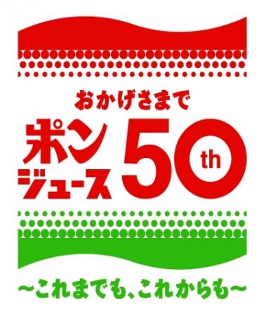 ポンジュース50周年
