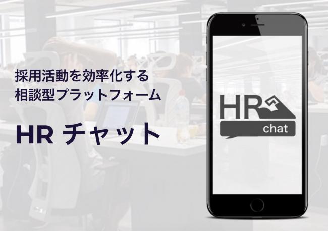 採用活動もクールでセクシーに。デジタルズーが『HR チャット』の提供を開始!!