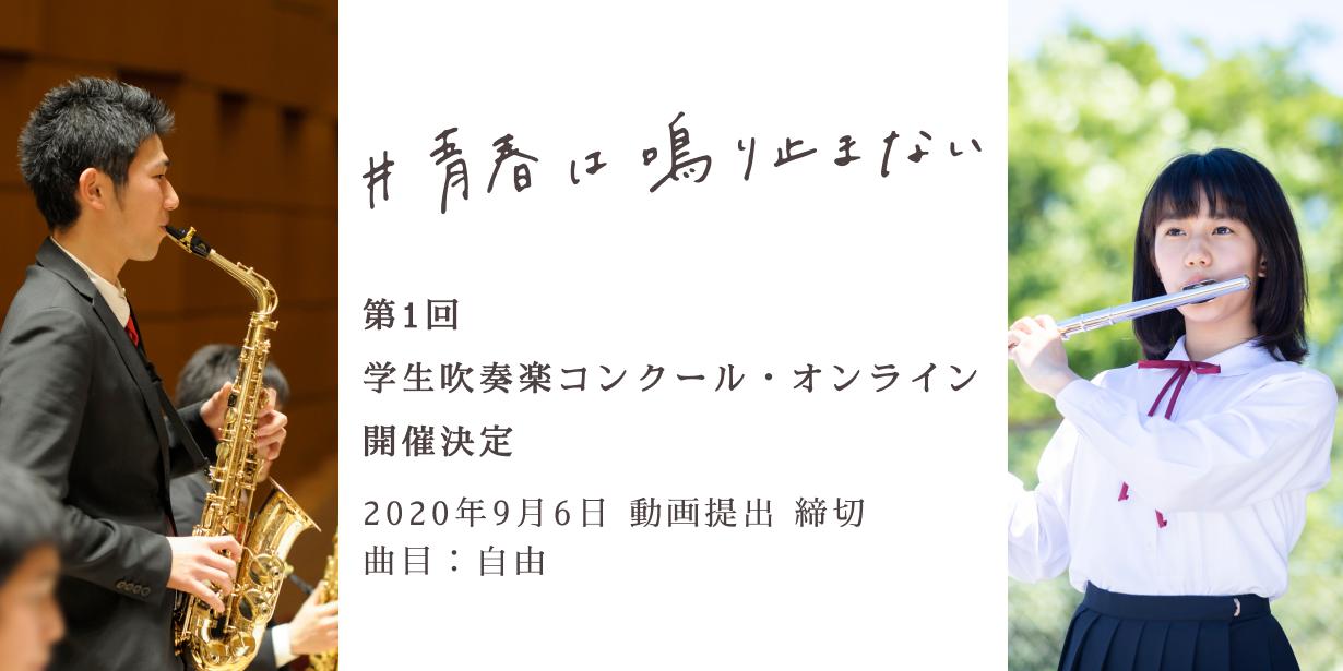 コンクール 2020 コロナ 吹奏楽
