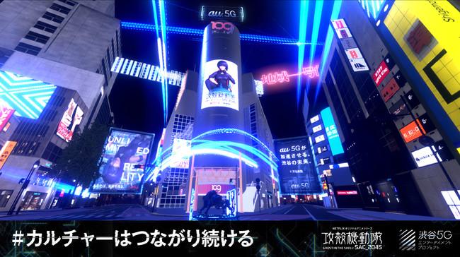 <5月19日「バーチャル渋谷」のイメージ>