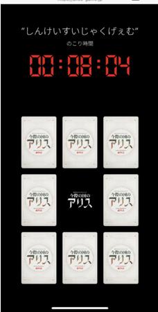 """Netflix presents『今際の国のアリス』""""げぇむちゃれんじ"""""""