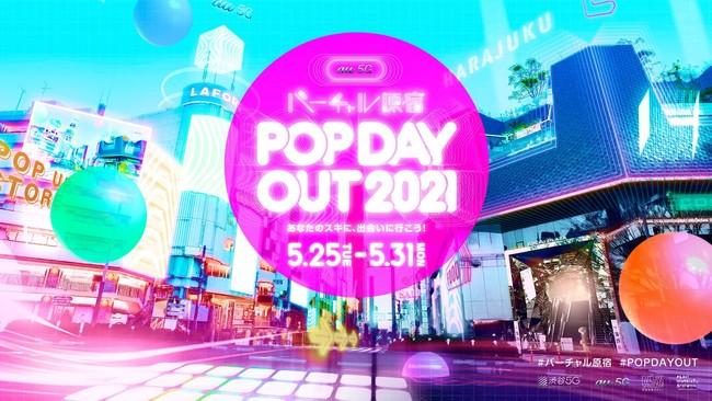 渋谷区公認「バーチャル渋谷」拡張につき、新しく原宿エリアが5月25日にオープン!オープニングイベント「バーチャル原宿 au 5G POP DAY OUT 2021」開催決定!