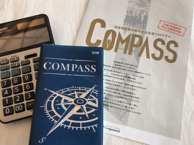 ■※経営指針書「COMAPSS」■