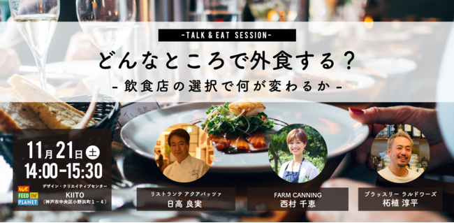 TALK&EATセッション-レストラン編-