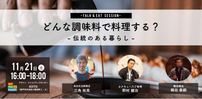 TALK&EATセッション-調味料編-