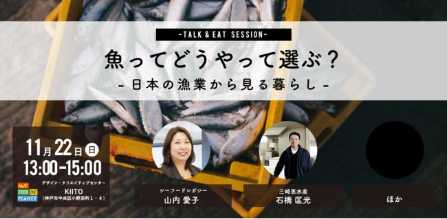 TALK&EATセッション-魚編-