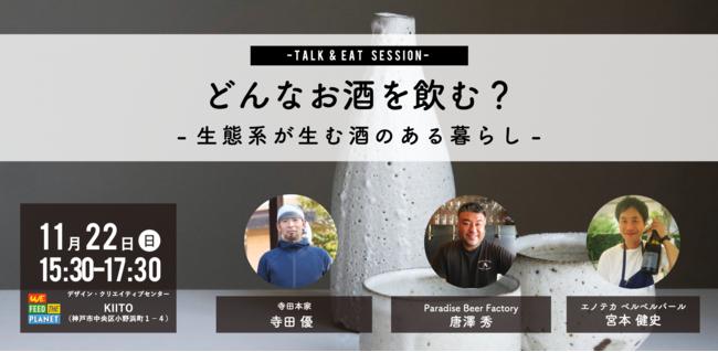TALK&EATセッション-酒編-