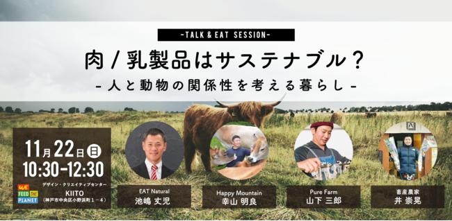 TALK&EATセッション-肉乳製品編-