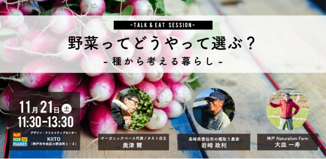 TALK&EATセッション-野菜編-