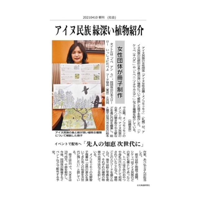 アイヌ味の箱船絵本新聞掲載