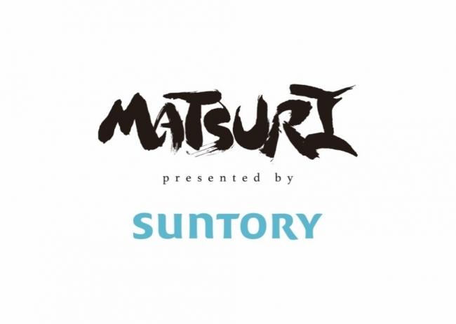 日本が世界に誇る「お酒」「音楽」「和空間」が融合したオールナイトイベントをTOKYO FMが開催!『MATSURI presented by SUNTORY』
