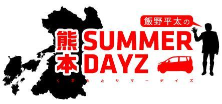 飯野平太の熊本SUMMER DAYZ
