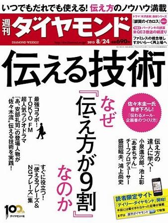 「週刊ダイヤモンド」表紙&カラー6Pに安部礼司が登場!