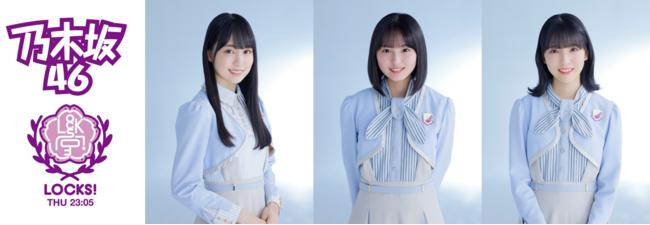 (写真左から:レギュラー出演者の賀喜遥香、ゲストの遠藤さくら、早川聖来)