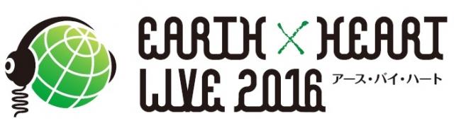 EARTH×HEART(アース・バイ・ハート)LIVE 2016