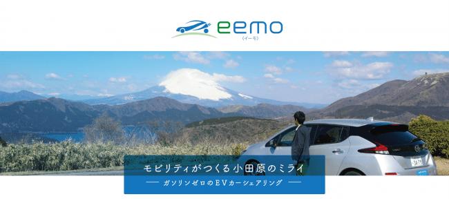 電気自動車カーシェアリング「eemo(イーモ)」本日6月1日よりサービス開始!
