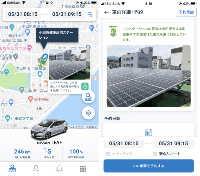 アプリでの発電所情報