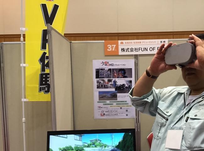 VR体験ブース