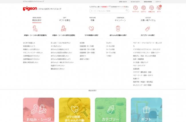 「ピジョン公式オンラインショップ」の商品検索ページ(画面は変更になる可能性がございます)