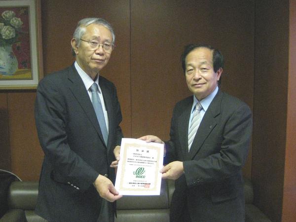 で、国内の森林認証制度:緑 一般財団法人日本ガス機器検査協会(JIA)、