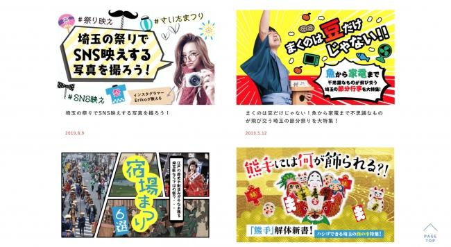 その他、様々な切り口で埼玉の祭りを特集