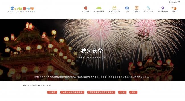 埼玉のまつり紹介公式サイト「さいたまつり」では県内の「まつり」開催情報を掲載
