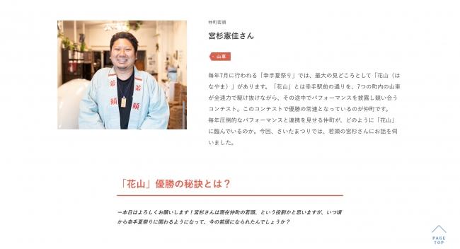 埼玉の「まつり」を支える方々のインタビュー記事も掲載