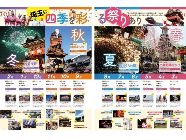 埼玉の祭り開催時期が一目で分かるカレンダーも掲載。
