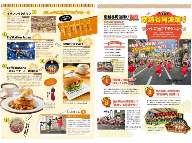 埼玉の祭りに合わせて周辺観光スポット等を巡るプランを提案。