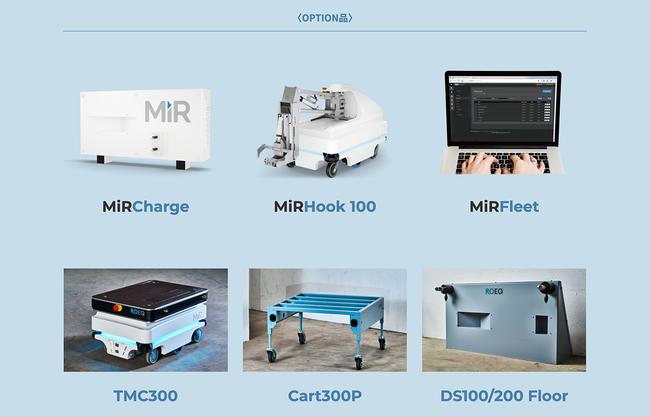 MiR100オプション品