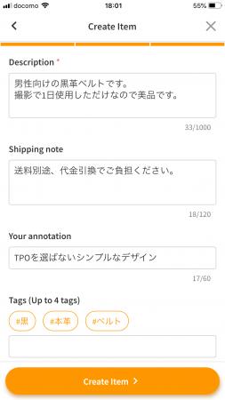 商品説明はフリーテキストで入力します。送料について、検索用のタグ設定もこの画面で行います。