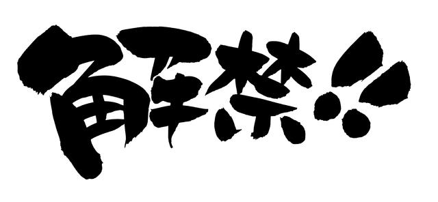 11月6日蟹漁解禁【創業360年の加賀料理の料亭浅田】では日本海の厳選 ...