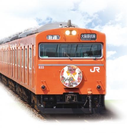 共同リリース】<大阪環状線改造...