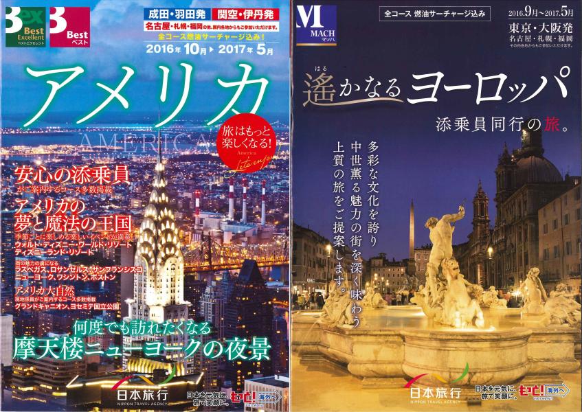 2016年下半期 日本旅行 海外パッケージ商品「マッハ」「ベストツアー」発売!