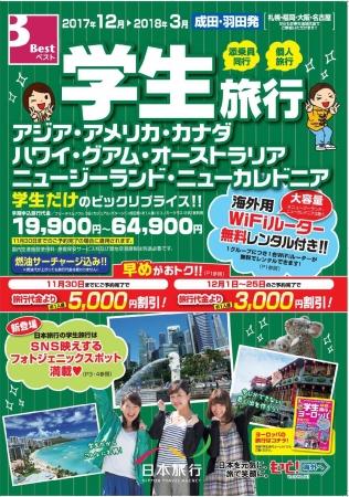 旅行 デジタル パンフレット 日本
