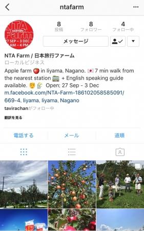 Instagram(ntafarm)で外国人向けにPR。