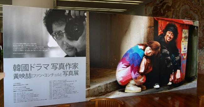韓国ドラマ写真展イメージ
