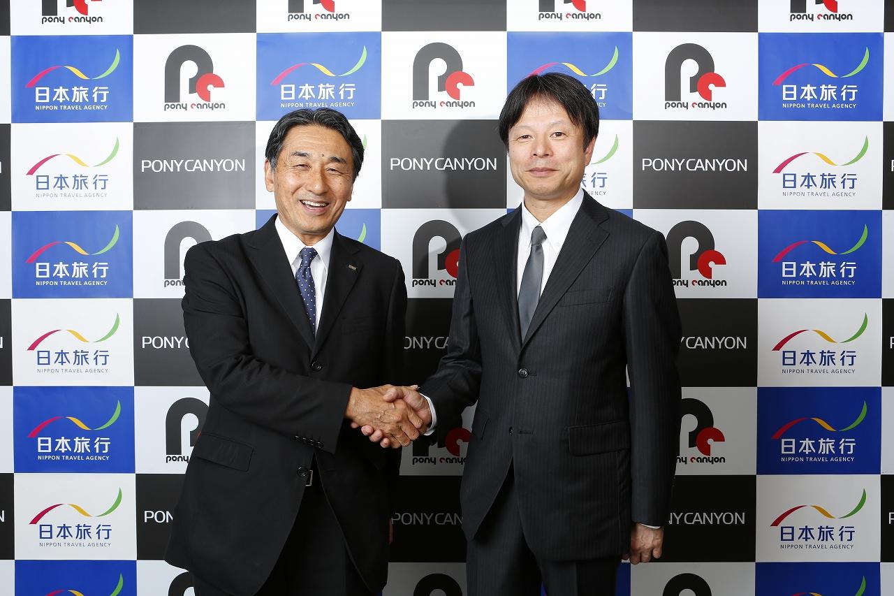 (株)ポニーキャニオン と(株)日本旅行 地方創生事業、インバウンドでの業務提携に合意