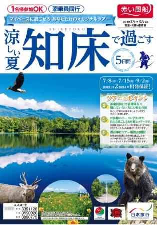 日本旅行は「旅」を通じ、〝酷暑〟を乗り切るお手伝いをします!